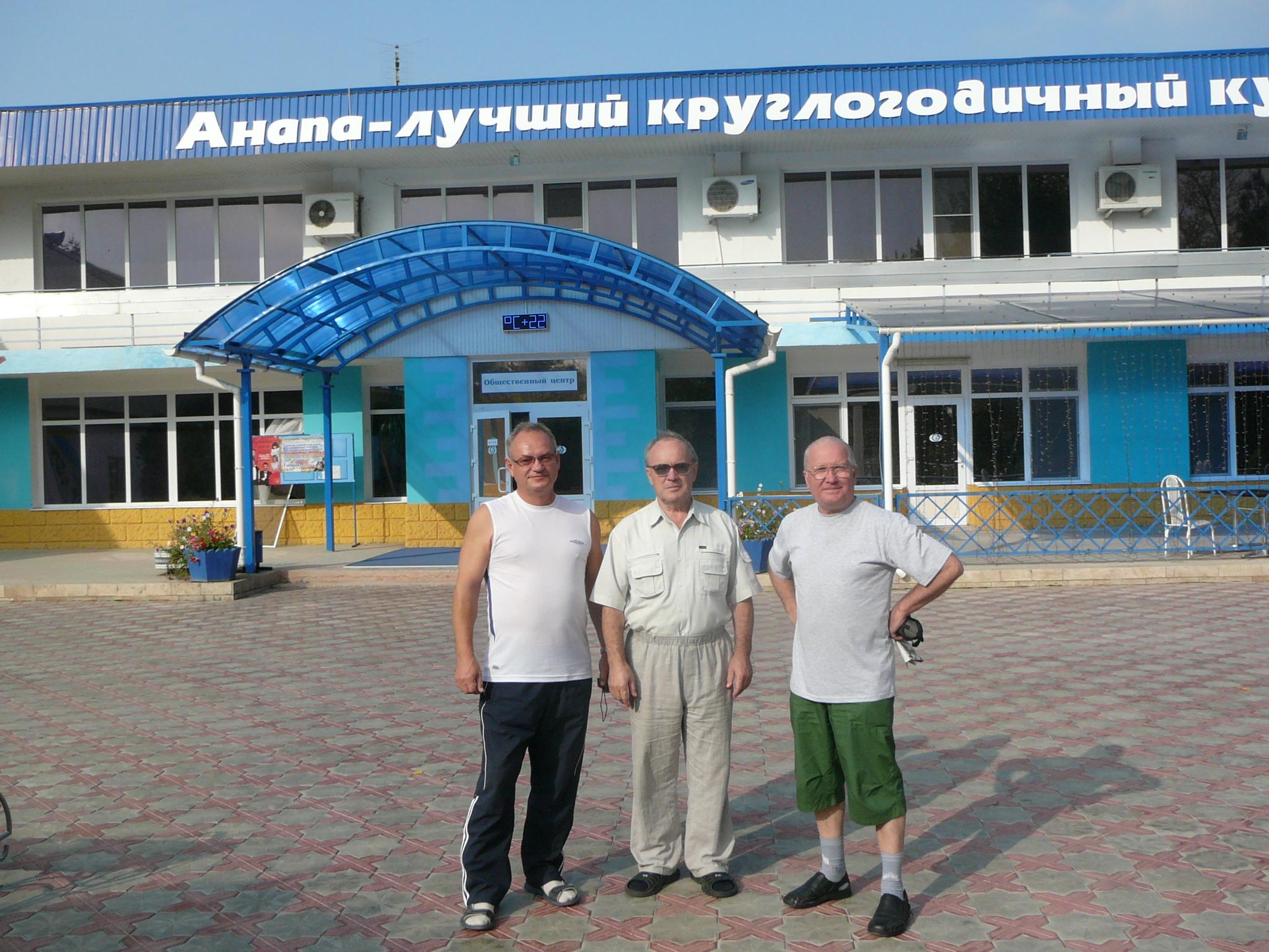 Фото отдыхающих в доме отдыха пограничник россии в анапе 5